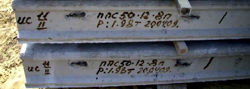 правила хранения и транспортировки плит перекрытия