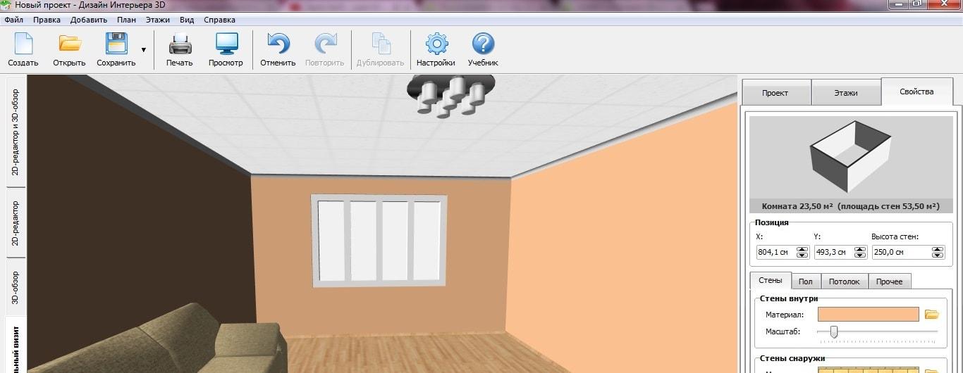 дизайн интерьера 3D - работа в программе