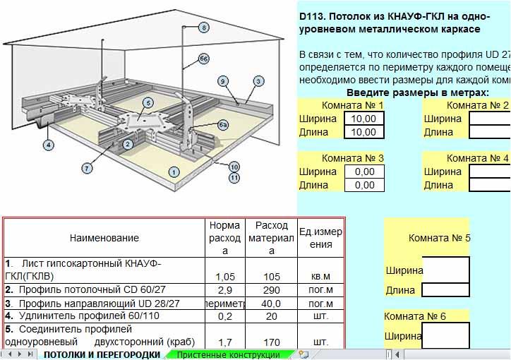 интерфейс программы калькулятор гипсокартона