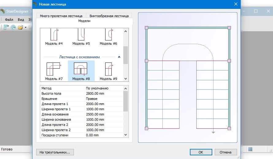 проектирование лестницы в программе StairDesigner 7.12