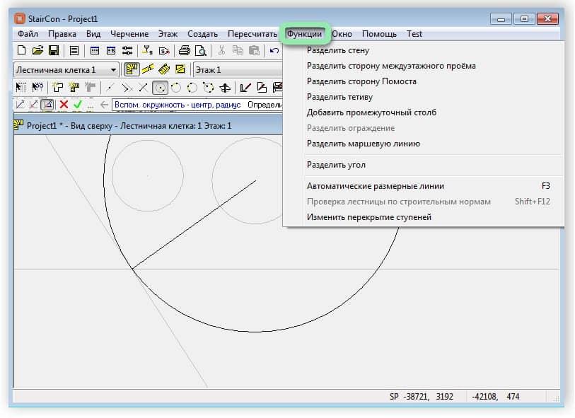 дополнительные функции в программе расчета и проектирования лестниц StairCon
