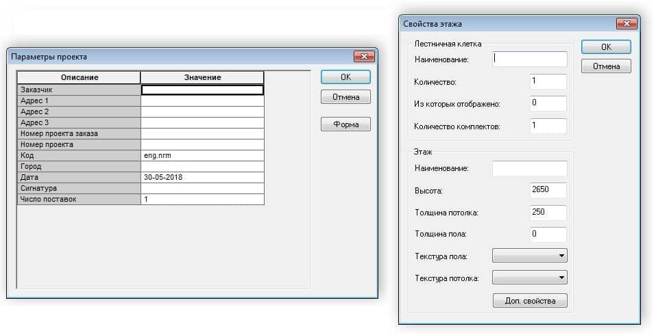параметры проекта в программе расчета и проектирования лестниц StairCon