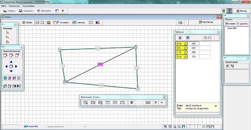 использование таблицы в программе аркулятор 4.7