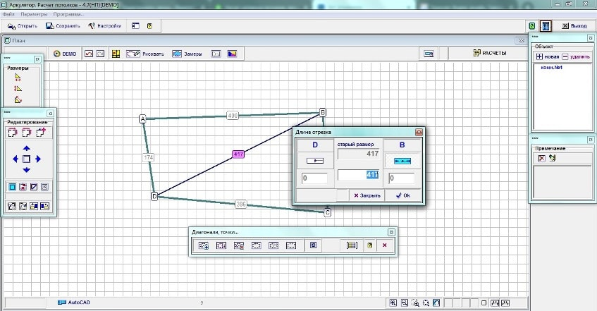 установка диагоналей в программе аркулятор 4.7