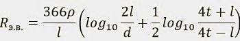 расчет сопротивления отдельного вертикального электрода