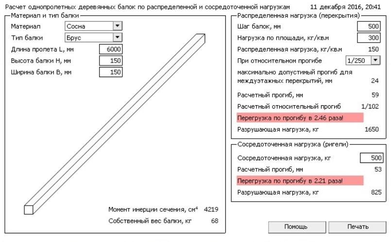 расчет однопролетных деревянных балок по распределенной и сосредоточенной нагрузкам