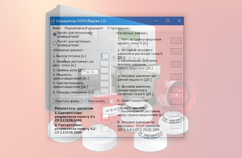 система оповещения и управления эвакуацией, скачать калькулятор СОУЭ 1.1