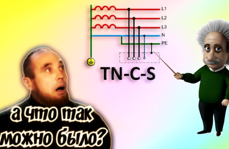 повторное заземление в системе TN-C-S